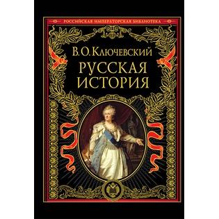 Купить Русская история