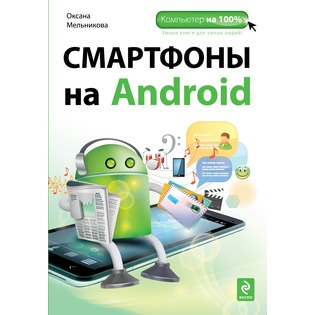 Купить Смартфоны на Android