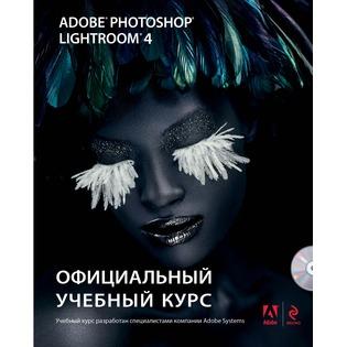 Купить Adobe Photoshop Lightroom 4 (+ CD)