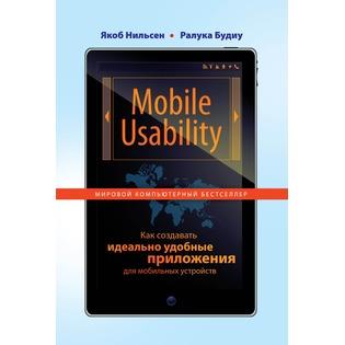 Купить Mobile Usability. Как создавать идеально удобные приложения для мобильных устройств