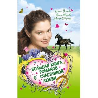 Купить Большая книга романов о счастливой любви для девочек