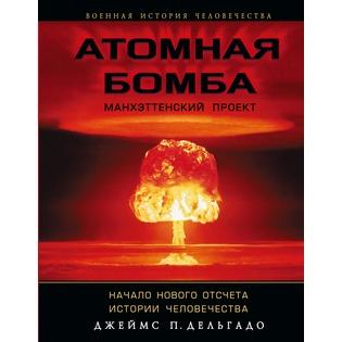 Купить Атомная бомба. Манхэттенский проект. Начало нового отсчета истории человечества