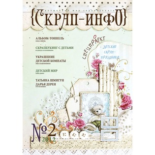 Купить Скрап-Инфо № 2/2012