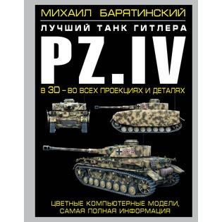 Купить Pz.IV – лучший танк Гитлера в 3D