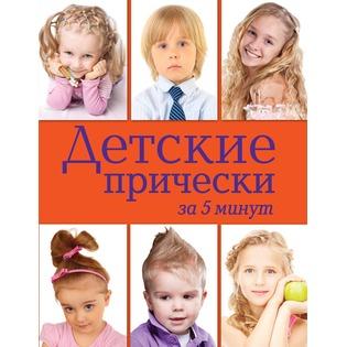 Купить Детские прически за 5 минут