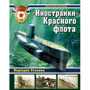 """Купить Иностранки"""" Красного флота. Подлодки Сталина"""