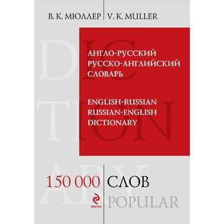 Купить Англо-русский русско-английский словарь. 150 000 слов