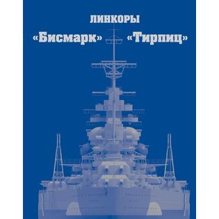 Купить Линкоры «Бисмарк» и «Тирпиц»