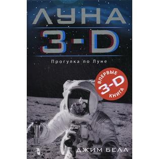 Купить Луна 3-D