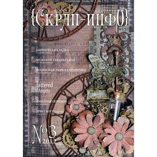 Купить Скрап-Инфо № 3/2012