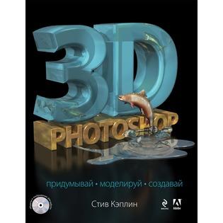 Купить 3D Photoshop (+CD)