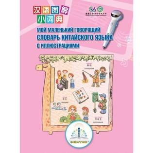 Купить Книга для говорящей ручки Знаток «Мой маленький говорящий словарь китайского языка»