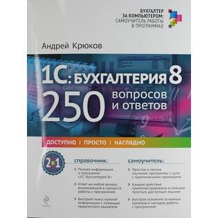 Купить 1С. Бухгалтерия 8. 250 вопросов и ответов