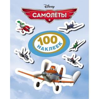 Купить Disney. Самолеты. 100 наклеек
