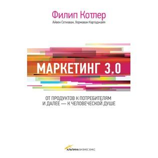 Купить Маркетинг 3.0. От продуктов к потребителям и далее – к человеческой душе