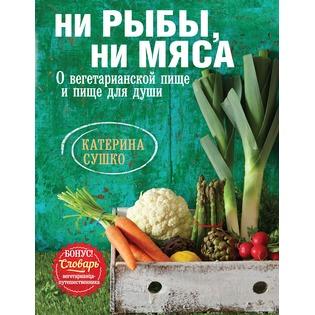 Купить Ни рыбы, ни мяса. О вегетарианской пище и пище для души