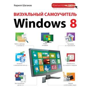 Купить Визуальный самоучитель Windows 8