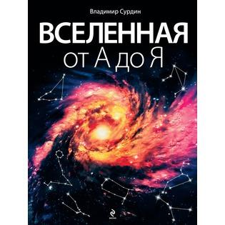 Купить Вселенная от А до Я