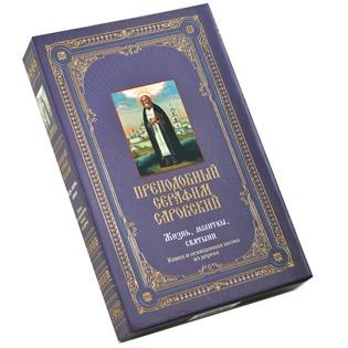 Купить Преподобный Серафим Саровский. Жизнь, молитвы, святыни (+ икона в футляре)