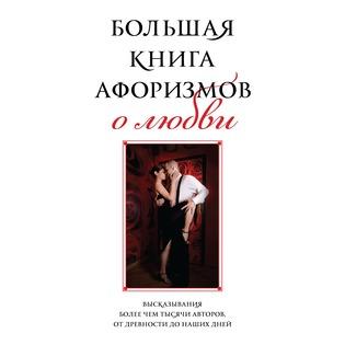 Купить Большая книга афоризмов о любви