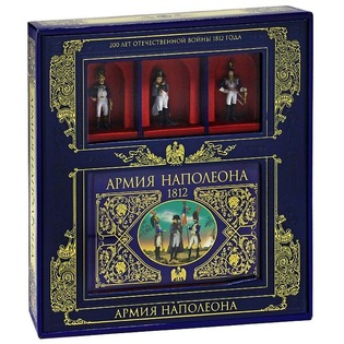 Купить Армия Наполеона (+ 3 коллекционных солдата)