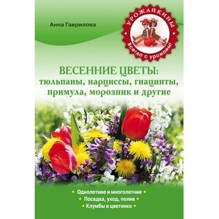 Купить Весенние цветы. Тюльпаны, нарциссы, гиацинты, примула, морозник и другие
