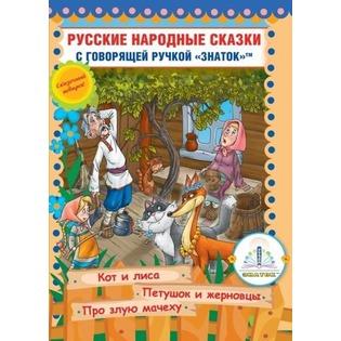 Купить Сказки русские народные для говорящей ручки Знаток ZP40049