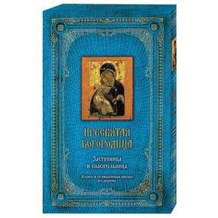 Купить Книга «Пресвятая Богородица: Заступница и спасительница»