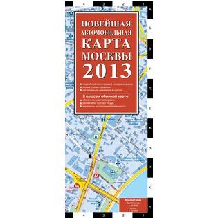 Купить Новейшая автомобильная карта Москвы