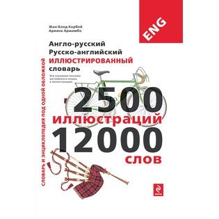 Купить Англо-русский русско-английский иллюстрированный словарь