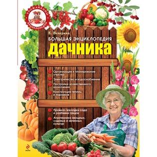 Купить Большая энциклопедия дачника (+ подарок)