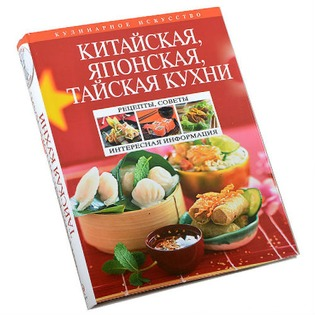 Купить Китайская, японская, тайская кухни