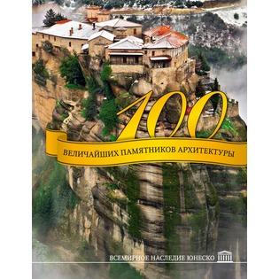Купить 100 величайших памятников архитектуры. Всемирное наследие ЮНЕСКО