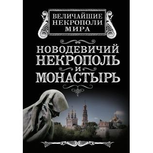 Купить Новодевичий некрополь и монастырь