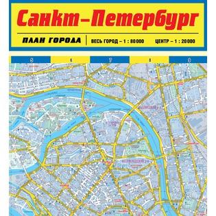Купить Карта Санкт-Петербурга. План города