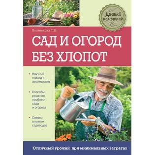 Купить Сад и огород без хлопот
