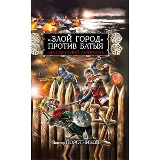 Купить Злой город против Батыя. «Бессмертный гарнизон»