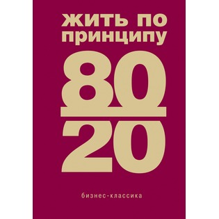 Купить Жить по принципу 80/20. Практическое руководство