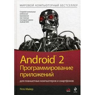 Купить Android 2. Программирование приложений для планшетных компьютеров и смартфонов