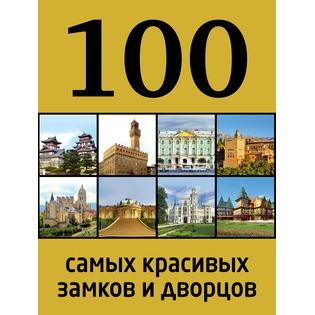 Купить 100 самых красивых замков и дворцов