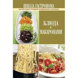 Купить Блюда с макаронами