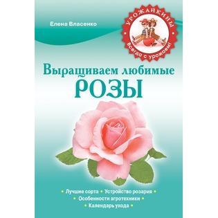 Купить Выращиваем любимые розы