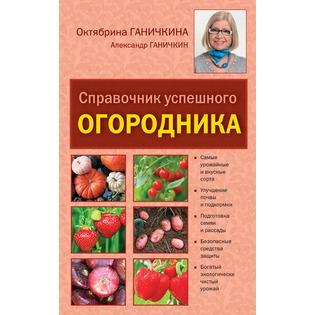 Купить Справочник успешного огородника