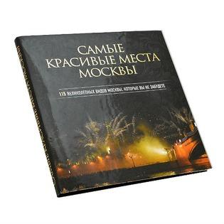 Купить Самые красивые места Москвы
