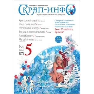 Купить Скрап-Инфо № 5/2013