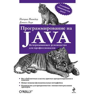 Купить Программирование на Java