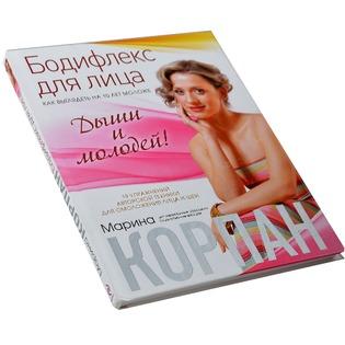 Купить Бодифлекс для лица. Как выглядеть на 10 лет моложе. Дыши и молодей