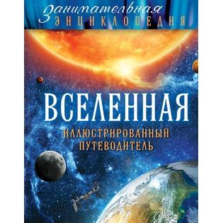 Купить Вселенная. Иллюстрированный путеводитель