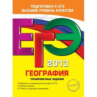 Купить ЕГЭ-2013. География. Тренировочные задания