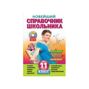 Купить Новейший справочник школьника. 11 класс (+CD)